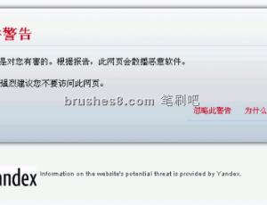 怎么取消Opera浏览器的恶意软件的警告信息