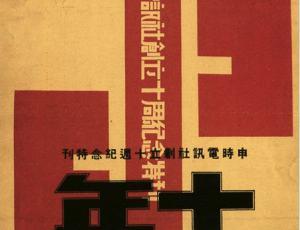 20世纪二三十年代中国的平面设计欣赏