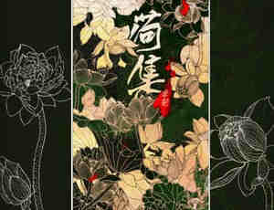 中国莲花笔刷