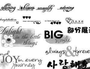 简单爱的文字效果笔刷
