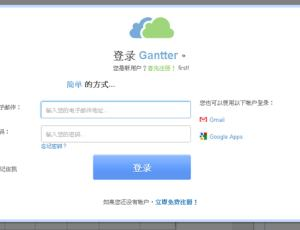 "Gantter 免费在线""甘特图""绘图工具网站"