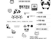 韩国可爱卡通呆呆熊猫PS笔刷下载