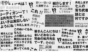 日文字体标语PS笔刷