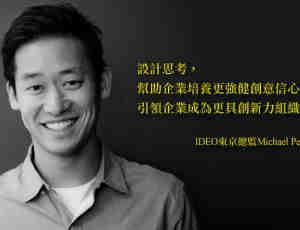 直面顶级设计公司 日本 IDEO 分公司总监 Michael Peng 访谈