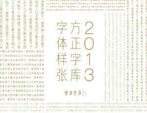 2013 方正字体库最新样张 – 方正字体、字形样式选择参考!