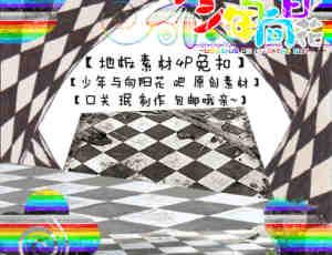 黑白空间方格子地板【美图秀秀素材包】