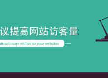 7项设计建议提高网站访客量