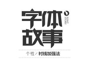 中文字体设计教程【个性-衬线加强法】#.2 字体实例讲解