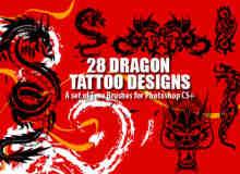 26种中国龙、西方龙图案图腾纹饰、纹身Photoshop笔刷