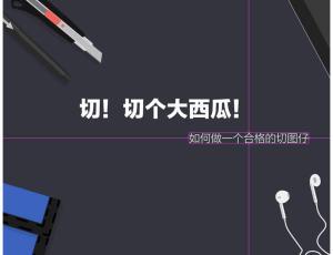 Photoshop CC切图 秘笈独家传授!