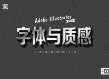 使用AI造字:快速制作有质感的字体教程
