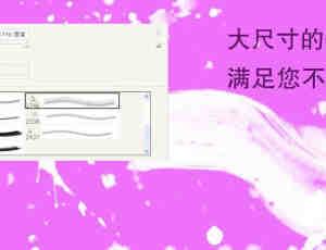 牛奶液体、液态油漆效果涂痕Photoshop笔刷下载