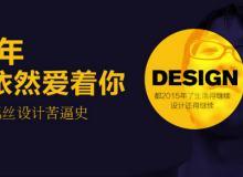 """屌丝设计师十年成长经理回顾:我依然爱你""""Design"""""""