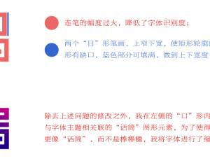 中文字体改造分析与讲解:字体的实例优化教程 #.8