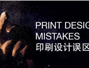 新手误区:印刷设计的7大陷阱!你中招了没?