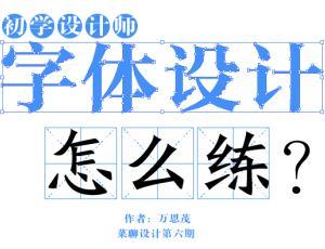 中文字体设计如何入门?给初学设计师的教程