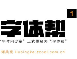 """《字体帮#.1》中文字体设计实例解析——刘兵克""""字体问诊室""""的延续"""