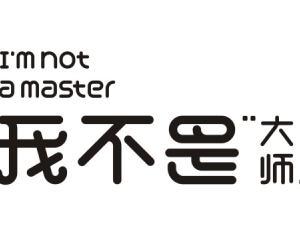 我不是大师!站酷设计师的自白