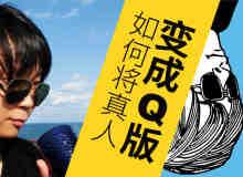 小白成长:Q版动漫人物的创作教程与思路讲解