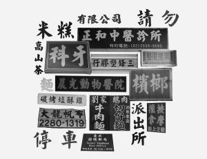 """从台湾招牌字体中看到的""""万金油"""" 样式"""