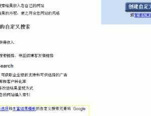 最新版谷歌自定义搜索教程:没有Adsense账户也可以为博客添加自定义搜索!