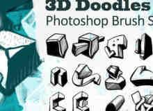3D图形笔刷