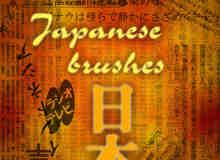 日本文字笔刷