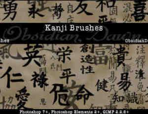 中文汉字效果笔刷