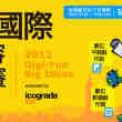 2012年台北国际数位设计竞赛