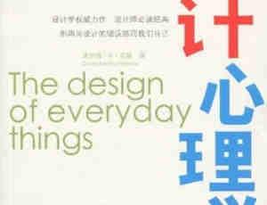 《设计心理学》读书笔记