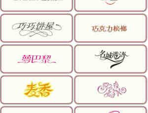 88个中文logo设计参考