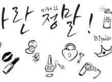 韩式口红、首饰、泳衣等生活元素涂鸦笔刷