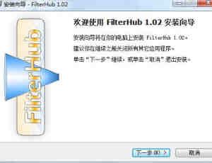 Photoshop面板扩展插件软件 FilterHub V.1.2 中文免费版下载
