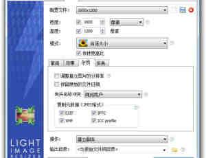 以后图片批量裁剪、水印、变格式、更改分辨率一键搞定!Light Image Resizer-4.4.2 图片批处理软件多国语言绿色版