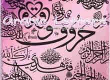阿拉伯文字PS笔刷素材