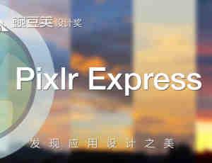 """""""欧特克""""出品的手机照片处理滤镜软件 Pixlr Express – 拥有600多种照片滤镜处理方式"""