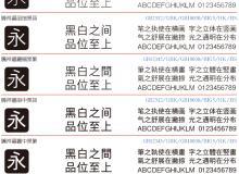 2013 腾祥字体库最新样张 – 腾祥字体、字形样式选择参考!