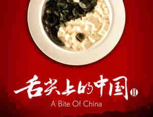 《舌尖上的中国2》海报设计:设计师的心血!