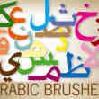 伊斯兰民族文字符号素材PS笔刷