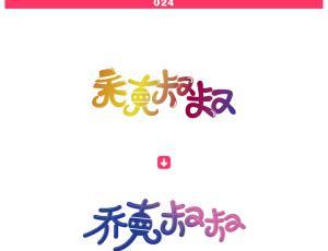 中文字体改造分析与讲解:字体的实例优化教程 #.5