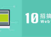 10招搞定Web设计风格指南