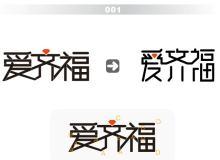 原创字体分析与讲解:字体的实例优化教程 #.1