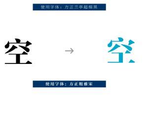 中文字体改造法:字体创意实例讲解