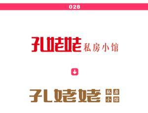 中文字体改造分析与讲解:字体的实例优化教程 #.6
