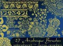 27种古典民族花纹图案Photoshop笔刷