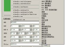 Pipette:屏幕取色软件(支持RGB、CMY、CMYK、HSV、TColor、XYZ0色系)免安装 中文版