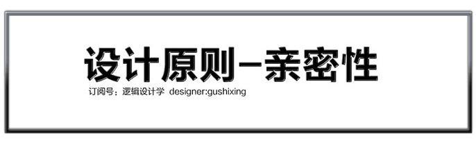 设计理念:设计原则之亲密性讲解