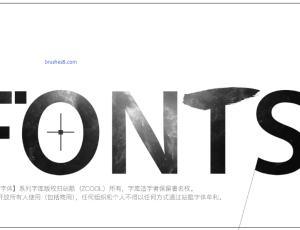 """4款 """"可免费商用"""" 的中文字体  没有任何的版权忧虑! 站酷字体系列"""