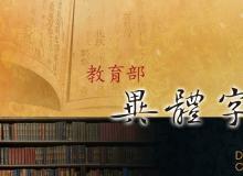 台湾教育部隶书繁体:可免费商业使用的中文字体(但教育部楷书、教育部宋体遵循非商业性授权)