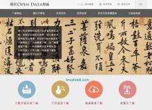 不限商用!高清台北故宫藏品图片素材下载:含绘画、书法、玉器、陶瓷、铜器、珍玩类别
